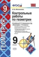 Контрольные работы по геометрии 9 кл к учебнику Атанасяна